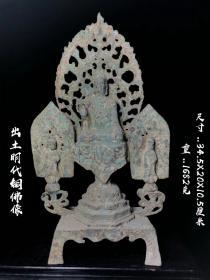出土明代铜佛像一尊,做工漂亮,摆放端正,老坑自然风化,原坑原样,完整全品。