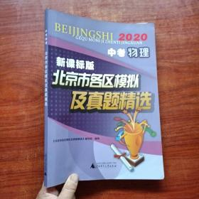 2020中考物理新课标版北京市各区模拟及真题精选(附物理参考答案)