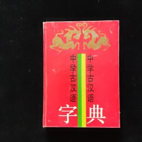 中学古汉语字典 精装