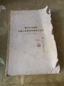 军事统帅毛泽东