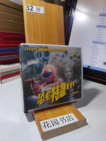 恐龙特急克塞号 原版DVD(8碟盒装 仅拆封 光盘全新无划痕 )全52话 数码修复高清画质 经典国配