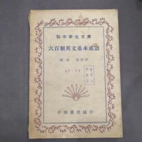 初中学生文库 六百个英文基本成语