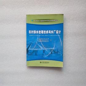 农村供水处理技术与水厂设计 有笔记