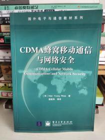 CDMA蜂窝移动通信与网络安全