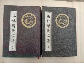 西社续氏家谱(一套两本全,大开厚册精装,白纸精印本,仅印600套)