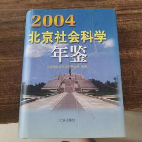 北京社会科学年鉴.2004(光盘)