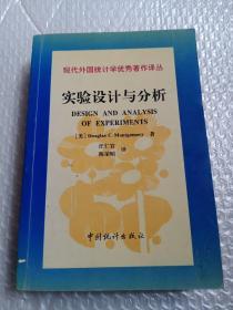现代外国统计学优秀著作译丛:实验设计与分析(第3版)