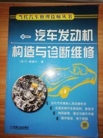 汽车发动机构造与诊断维修——当代汽车修理技师丛书