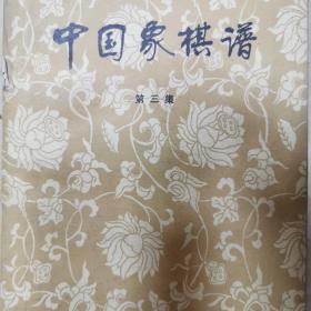 中国象棋谱 第三册