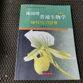 普通生物学辅导与习题集   第4版