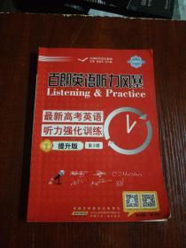百朗英语听力风暴. 最新高考英语听力强化训练. 第3辑 : 提升版