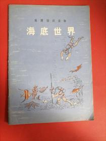 地理知识读物一一海底世界 ♠
