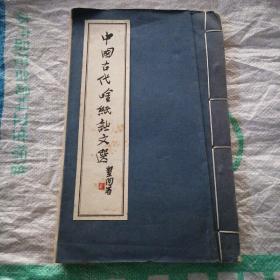 中国古代吟纸诗文选