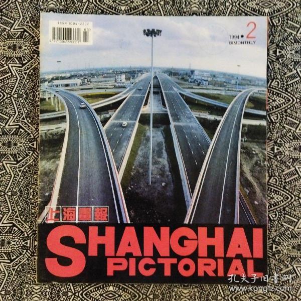 《上海画报》(1994年第2期)