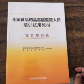 全国食品药品基层监管人员培训试用教材: 综合知识篇(7次印刷)