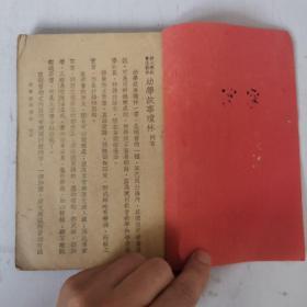 民国 幼学故事琼林【上册 卷一/卷二】