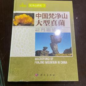 梵净山研究7:中国梵净山大型真菌