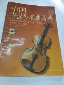 中国中提琴名曲荟萃