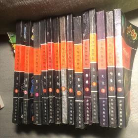 十万个为什么 1980版本 全14册 品相好