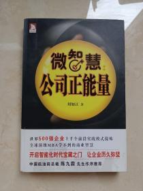 微智慧:公司正能量-刘如江签名本