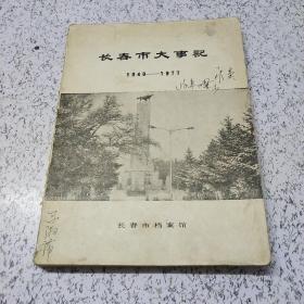 长春市大事记(1948-1997)