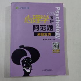 文都教育 赵云龙 萧宵 2021心理学考研阿范题 刷题宝典