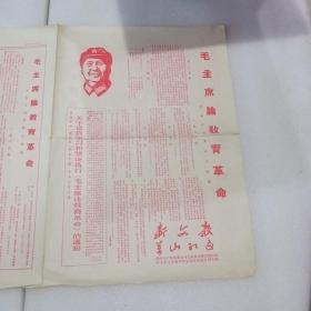 文革报纸,毛主席教论教育革命