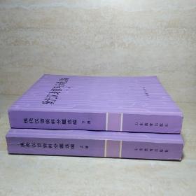 现代汉语资料分题选编(上下)