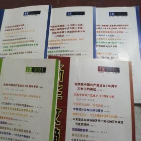 新华文摘 2021年12-16  期  共5木