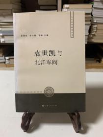 袁世凯与北洋军阀/人文社科新论丛书(首版一印)