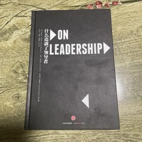 哈佛商业评论管理必读:什么造就了领导者
