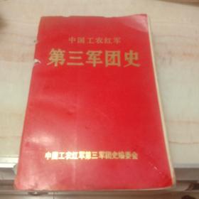 《中国工农红军》第三军团史