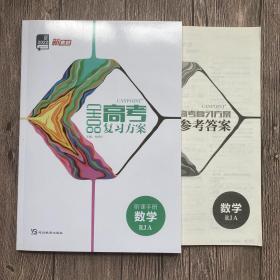 2022全品高考复习方案数学RJA听课手册 新教材 没有作业手册
