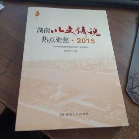 湖南以史铸魂热点聚焦2015