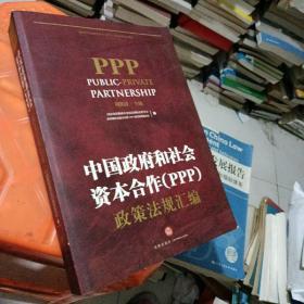 中国政府和社会资本合作(PPP)政策法规汇编