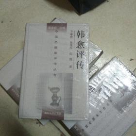 韩愈评传(未拆封)