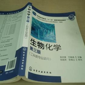 生物化学(工科类专业适用)第3版
