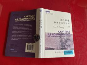 海上囚徒:奴隶贸易四百年(2014年1版1印)