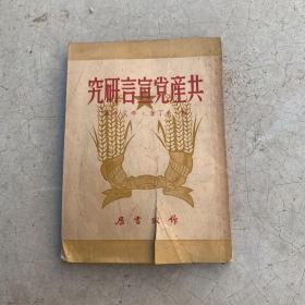 共产党宣言研究
