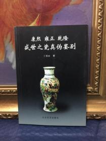 康熙 雍正 乾隆盛世之瓷真伪鉴别【铜板彩印.】