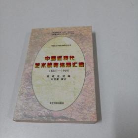 中国近现代艺术教育法规汇编:1840-1949