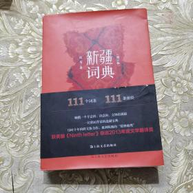 新疆词典(增订版)