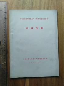 华东地区酱菜特色品种、新产品专题交流会议资料选辑1981年【含新品种】**此书属于文献性质,售后不退,慎拍**