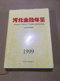 河北金融年鉴.1999(总第九卷)