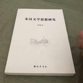 东汉文学思想研究