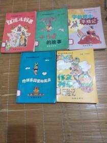 语文知识故事丛书(全五册)