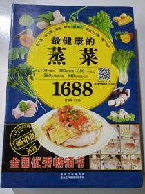 健康的蒸菜1688