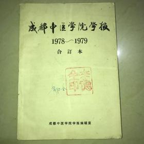 成都中医学院学报1978~1979合订本
