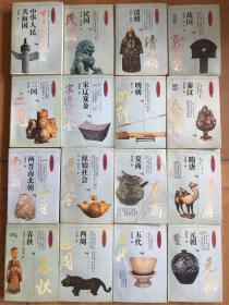中国小通史 :全16册