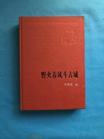 新中国60年长篇小说典藏  野火春风斗古城 一版一印4千册